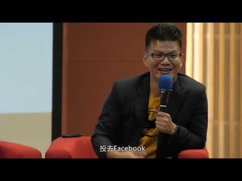 ▍HC創問答▍B2C的商業需要內容和創意創造流量,而台灣擅長的B2B產業像是銷售關鍵零組件和技術,需要專業投助於創造流量嗎? | 阿里巴巴B2B台灣暨香港分公司 張岳博 總經理