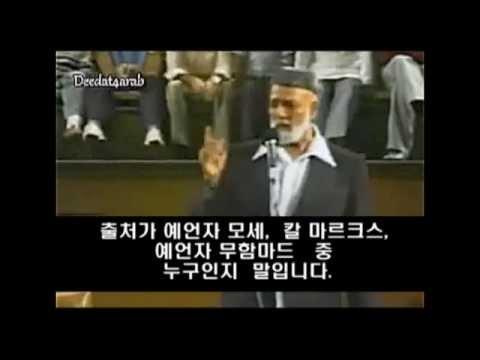 예언자 모세 칼마르크스 예언자 무함마드 중 누구인가