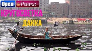 Дакка | Самый шокирующий город в мире! - Орел и решка. Кругосветка - Интер