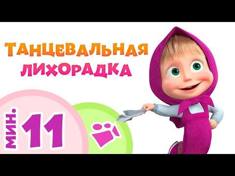 ТАНЦЕВАЛЬНАЯ ЛИХОРАДКА 💃💥 Сборник лучших песен 🎵 Маша и Медведь 🐻 TaDaBoom песенки для детей
