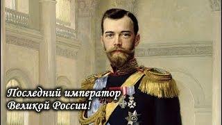 Николай II. Последний Император Великой России! Лаборатория Гипноза