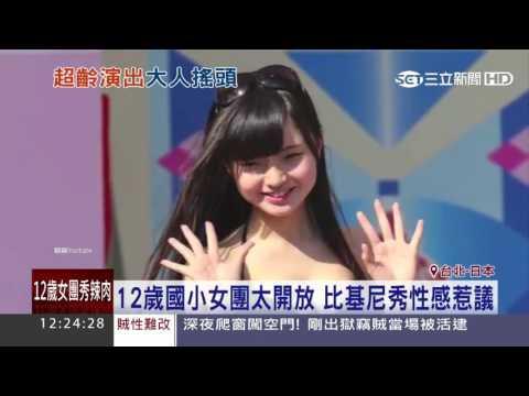 12歲國小女團太開放 比基尼秀性感惹議|三立新聞台