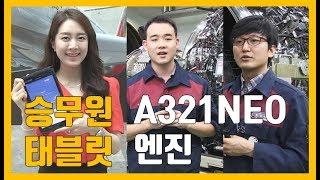 [아시아나항공] A321NEO 엔진부터 승무원 태블릿까지 ! 14회 Full 영상 !