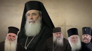 Слово украинцам. Иерусалимский Патриарх Феофил
