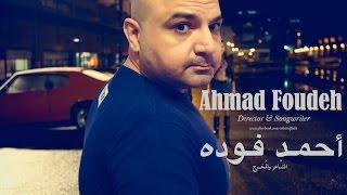 أحمد فوده شاعر أردني يُحدث إنقلابا في سوق الفن المصري واللبناني Ahmad Foudeh تحميل MP3