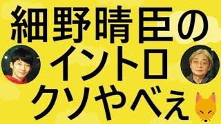 細野晴臣さんの『イントロクソやべぇ』