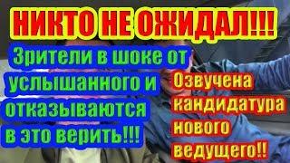 Дом 2 Новости 18 Апреля 2019 (18.04.2019)