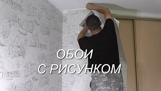 Как клеить виниловые / флизелиновые ОБОИ с рисунком (полная инструкция)