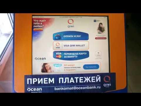 ОПЛАТА кредита  через QIWI терминал кредит депозит