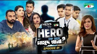 Men's Fair & Lovely Channel i Hero - Ke Hobe Masud Rana? Episode 01 | Audition Round | Channel i TV