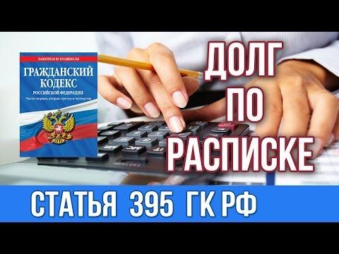 Взыскание долга по расписке через суд .Статья 395 ГК РФ.