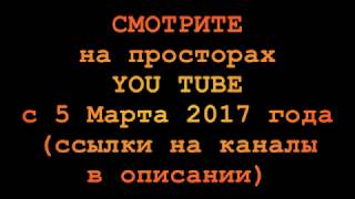 "Трейлер "" МАЛЯРНОЙ БИТВЫ"" 2017 года"