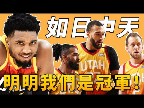 NBA爵士隊今年有機會冠軍嗎