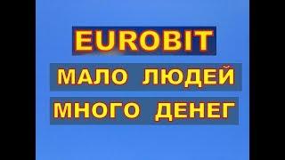 Как заработать деньги в Евробит. Презентация Евробит 05 09 2017