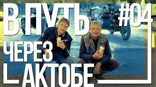 Поездка в Крым на мотоцикле Урал #04 - Выезжаем из Казахстана [7 августа 2018]