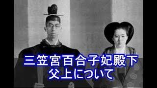 【皇室News】三笠宮百合子妃殿下の父上について