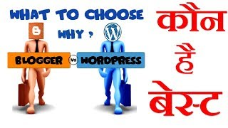 Blogger Vs Wordpress : ब्लॉग्गिंग शुरू कहा से करे? 🛩🛩✈
