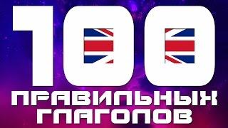 Правильные глаголы в английском языке с транскрипцией и переводом - топ 100. Английские глаголы