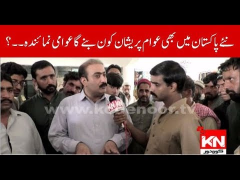 KN EYE 05 September 2018 | Kohenoor News Pakistan