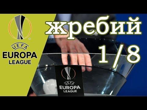 Все пары 1/8. Шансы команд. Жеребьевка Лиги Европы. видео