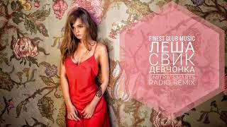 Леша Свик   Девчонка (Dmitriy Smarts Radio Remix)