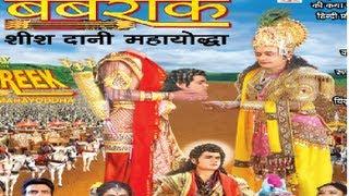 Sanwariya Khinche Dor [Full Song] I Barbareek   - YouTube