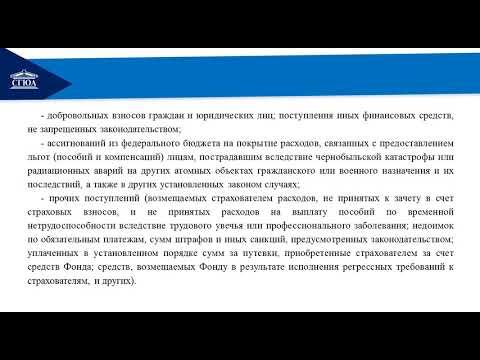 Тема 5  Организация обеспечения граждан пособиями по обязательному социальному страхованию