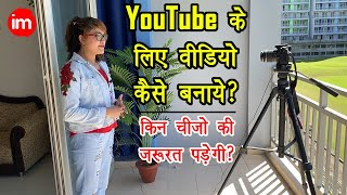 How to Make Videos for YouTube in Hindi - YouTube चैनल के लिए वीडियो कैसे बनाते है? | YouTube Part-2 - Download this Video in MP3, M4A, WEBM, MP4, 3GP