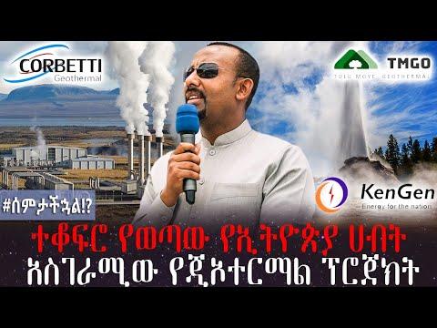 ተቆፍሮ የወጣው የኢትዮጵያ ሀብት  አስገራሚው የጂኦተርማል ፕሮጀክት | Ethiopia