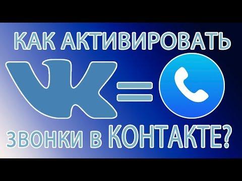 видео ЗВОНКИ в ВК? Активируем звонки ВКонтакте | Simple Show
