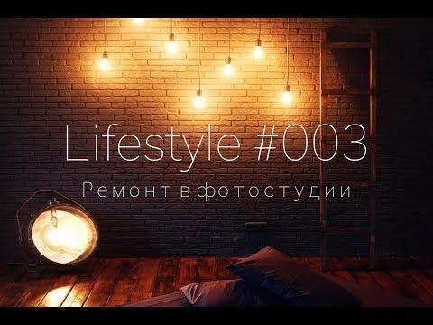 Lifestyle #003. Ремонт в фотостудии.