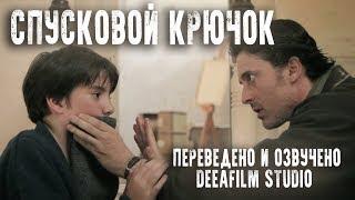 Короткометражка «Спусковой крючок» | Озвучка DeeAFilm