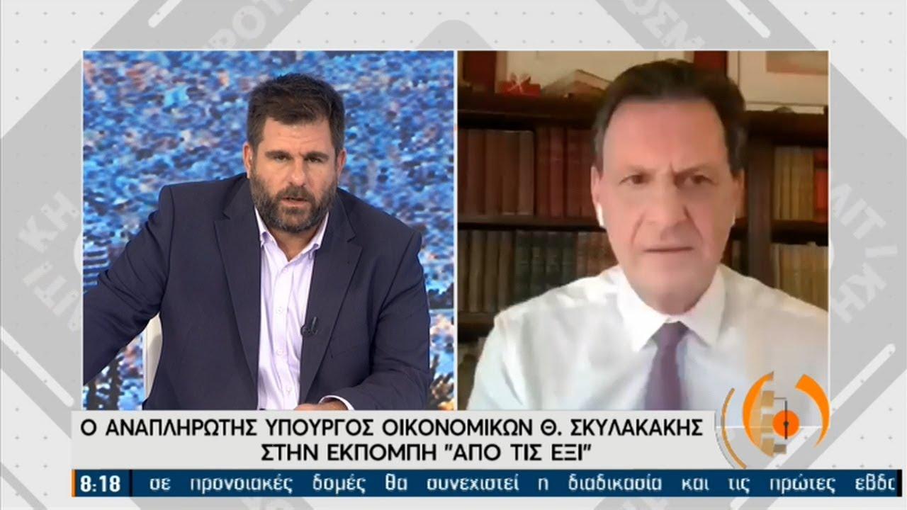 Ο Σκυλακάκης απαντά σε ερωτήσεις τηλεθεατών: Τα μέτρα θα συνεχιστούν και το 2021 | 28/12/2020 | ΕΡΤ