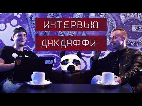 ДакДаффи о баттлах, новых треках , версус и слово, Латвийском рэпе, Джонибой