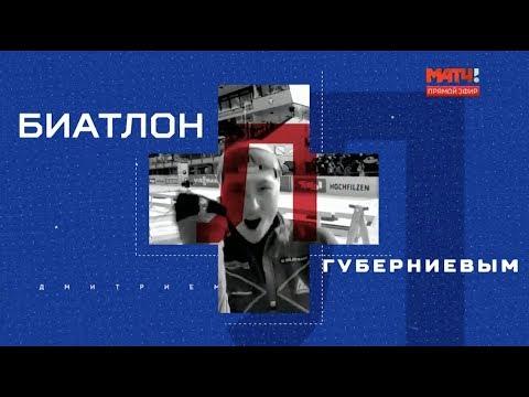«Биатлон с Дмитрием Губерниевым». Выпуск от 20.01.2019