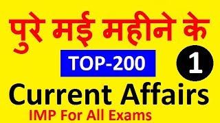 Monthly TOP-200 May 2019 Current Affairs (Part-1), May Current Affairs 2019 || Exam Forum