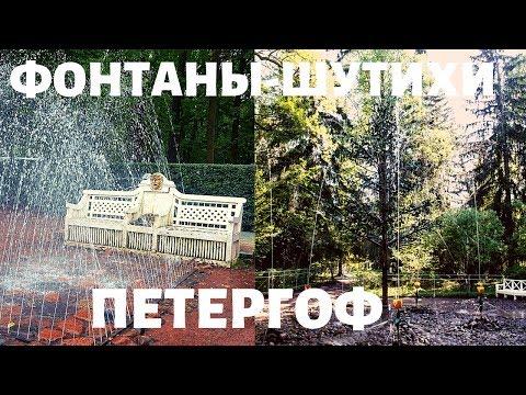 Фонтаны-Шутихи в Петергофе