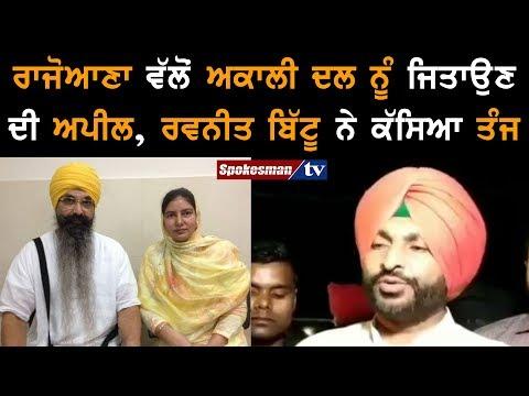 Ravneet Bittu targets Rajoana's appeal in favour of Akali Dal
