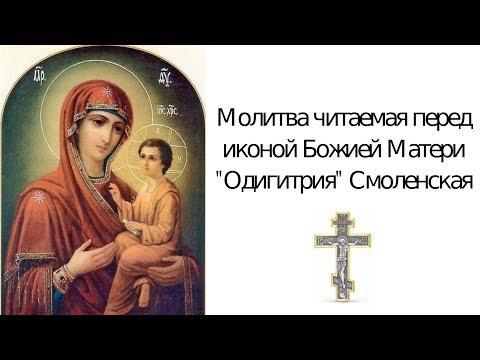 Молитва о путешествующих Пресвятой Богородице Одигитрии