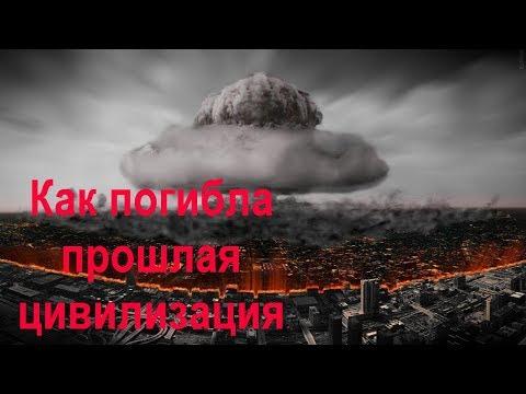"""Александр Колтыпин """"Как погибла прошлая цивилизация"""""""