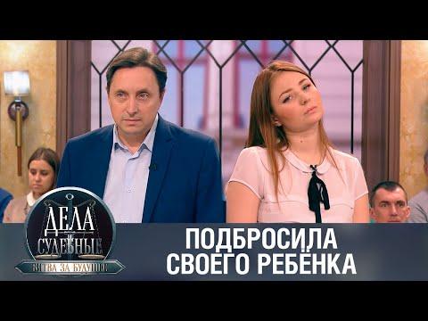 Дела судебные с Алисой Туровой. Битва за будущее. Эфир от 25.02.20