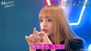 Lilac / 【8話フル】『青春バンドワゴン Lilac From 恋ステ』