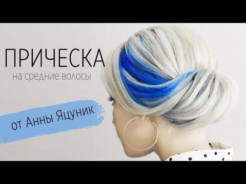Красивая прическа ПОШАГОВО ▪ укладка на средние волосы ▪ СЕКРЕТЫ ДЛЯ ВОЛОС