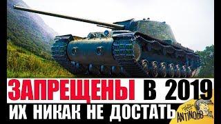 ЗАПРЕЩЕНЫ К ПРОДАЖЕ... РЕДКИЕ ТАНКИ 2019! ИХ НЕВОЗМОЖНО ДОСТАТЬ в World of Tanks!