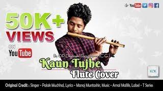 KAUN TUJHE (FLUTE COVER) I MS Dhoni The Untold Story By OP Dewangan Rajnandgaon C G