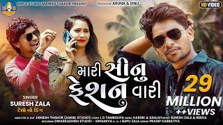 Suresh Zala New Song | Mari Sinu Fashion Vari | Suresh Zala Latest Gujarati Song |Bapji Studio
