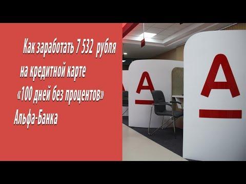 """Схема заработка 7 532 ₽ на кредитной карте """"100 дней без процентов"""" Альфа-Банка"""