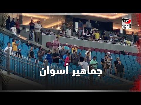 جماهير أسوان تهتف «العب يا زمالك العب الدوري لسه في الملعب» عقب الفوز على الأبيض