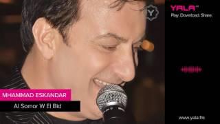 Mohamad Eskandar - Al Somor W El Bid | محمد اسكندر - السمر والبيض تحميل MP3