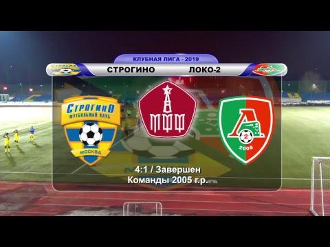 2005 г.р.: Строгино - Локомотив-2 - 4:1